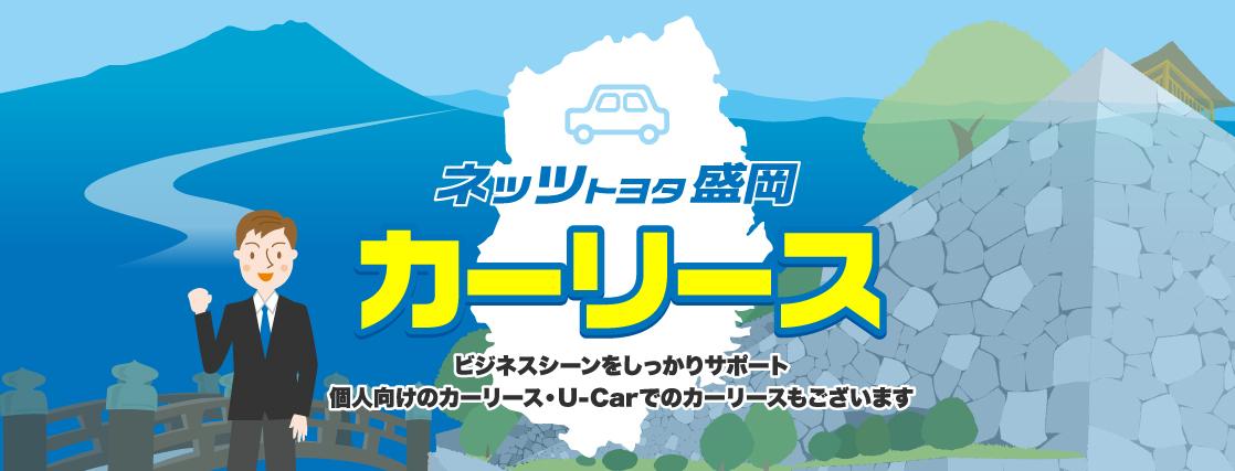 ネッツトヨタ盛岡のカーリース