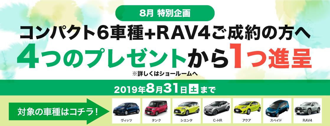 8月特別企画 コンパクト+RAV4ご成約プレゼント