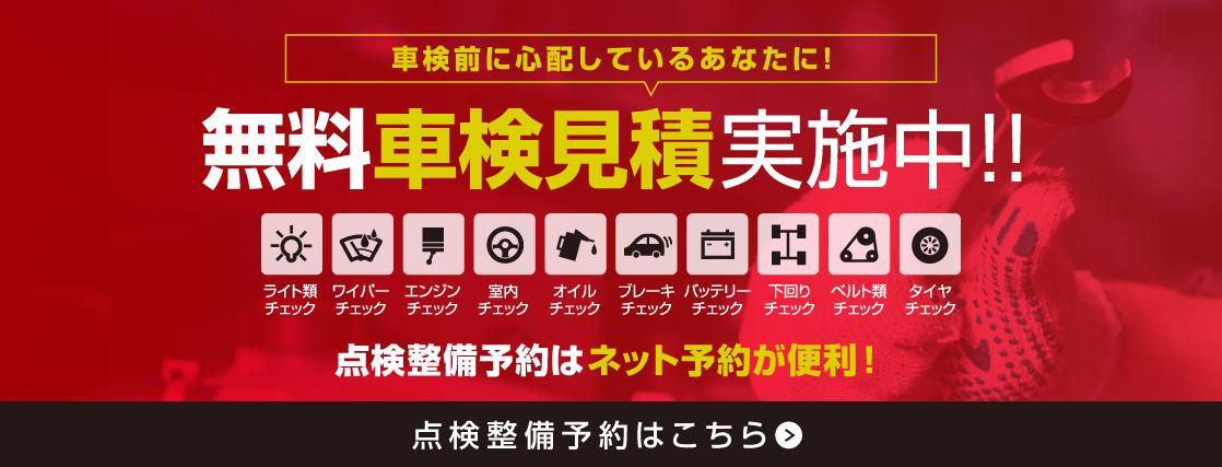 ネッツトヨタ盛岡 愛車の無料車検見積実施中