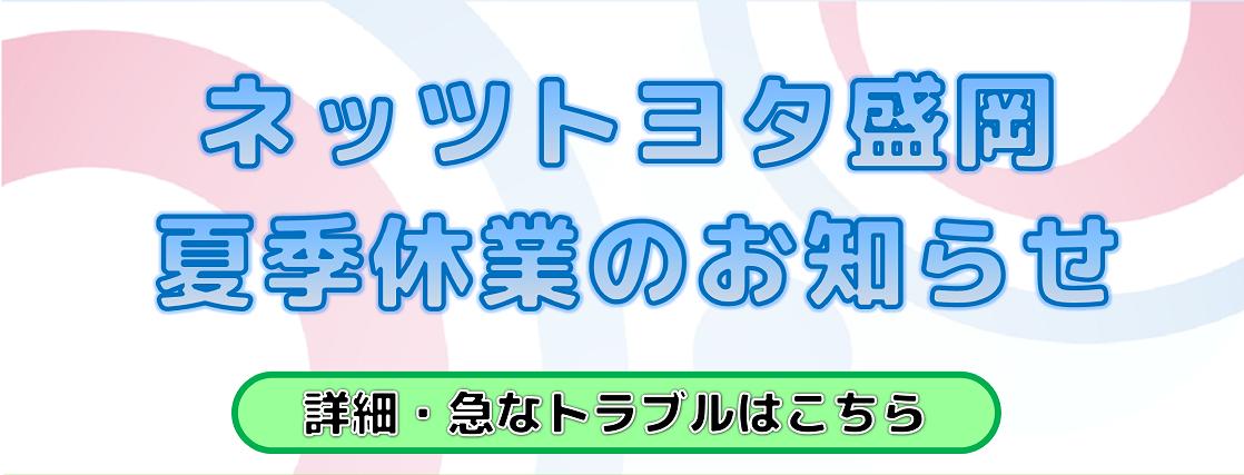 ネッツトヨタ盛岡 夏季休業のお知らせ