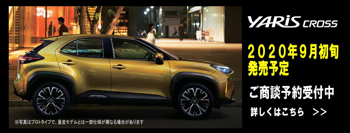 新型車ヤリスクロス 2020年9月初旬発売予定