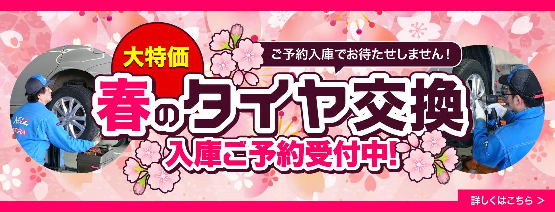 【大特価】春のタイヤ交換・予約受付中!