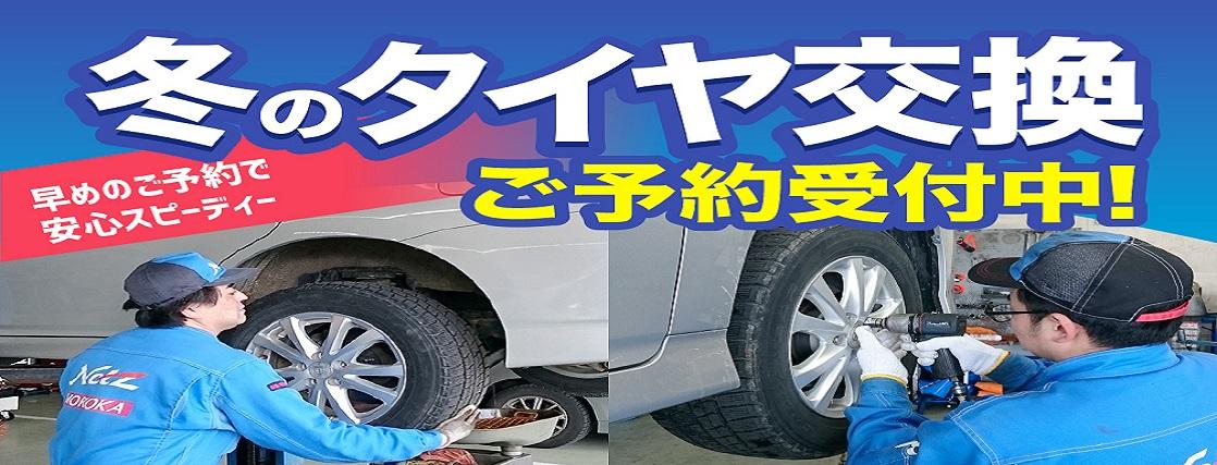 タイヤ交換ご予約受付中!
