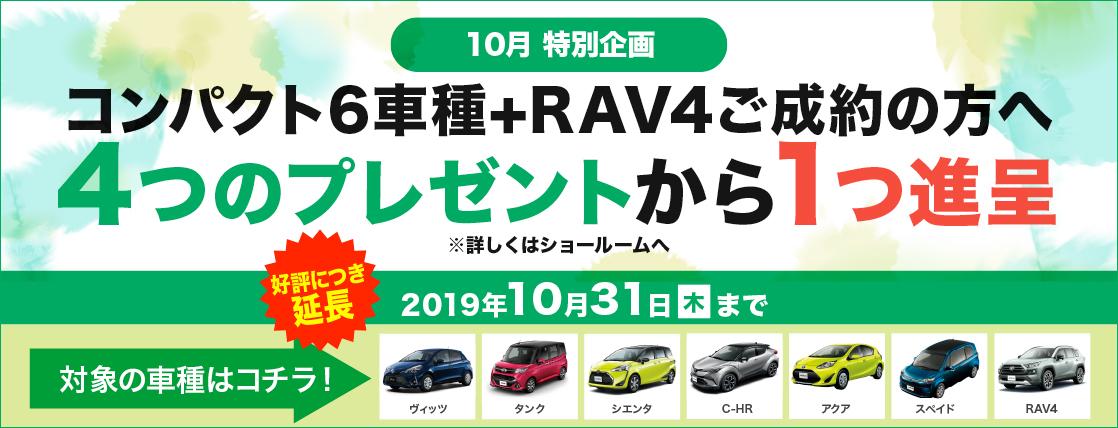 特別企画 コンパクト+RAV4ご成約プレゼント