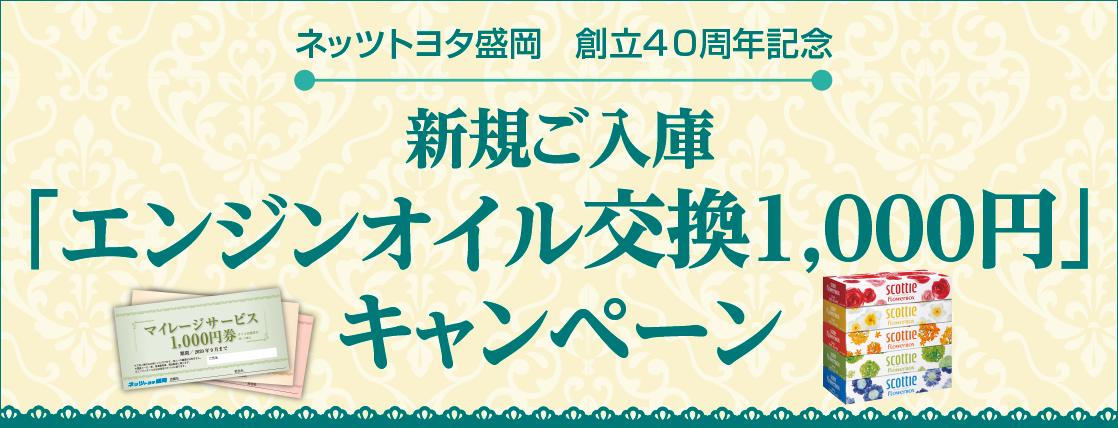 創立40周年記念企画 新規ご入庫「エンジンオイル交換1,000円」キャンペーン実施中