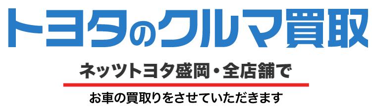 T-UP ネッツトヨタ盛岡・全店舗で お車の「買取り(T-UP」をさせていただきます